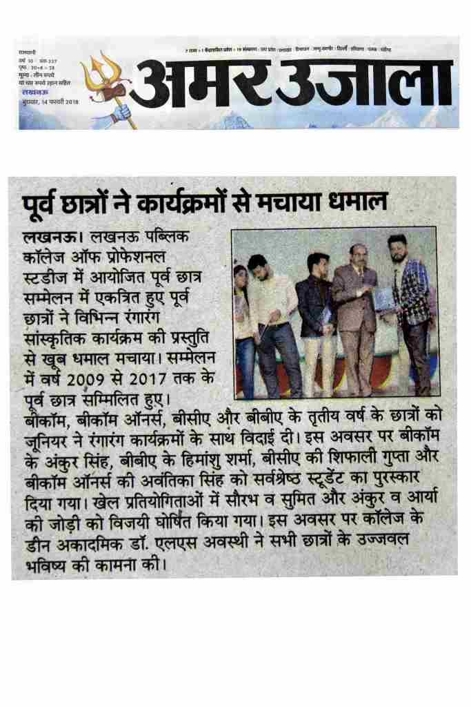 LPCPS ALUMNAI MEET 14th FEBRUARY 2018-AMAR UJALA MY CITY PAGE 5